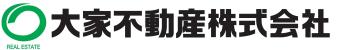 【大家不動産株式会社】賃貸・売買・賃貸管理・空家管理のことなら大家不動産へ【諫早・大村・雲仙】